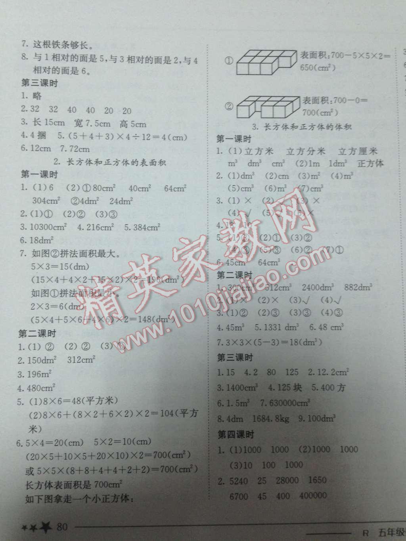2014年黄冈小状元作业本五年级数学下册人教版第5页