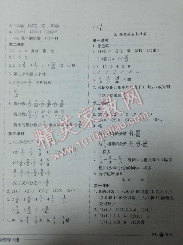 2014年黄冈小状元作业本五年级数学下册人教版第9页