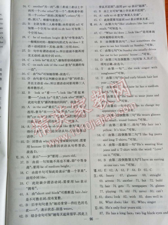 2014年同步练习册课时练七年级英语下册人教版第52页