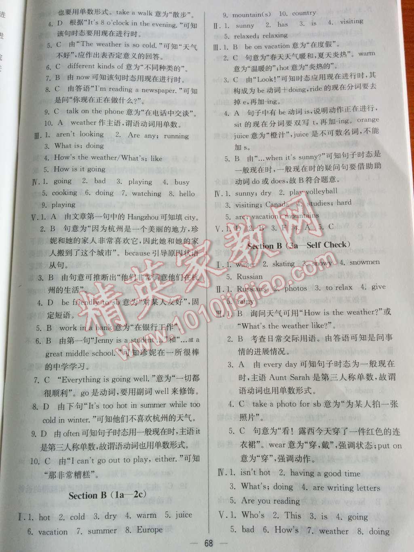 2014年同步练习册课时练七年级英语下册人教版第18页