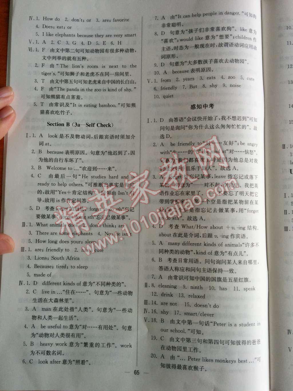 2014年同步练习册课时练七年级英语下册人教版第13页
