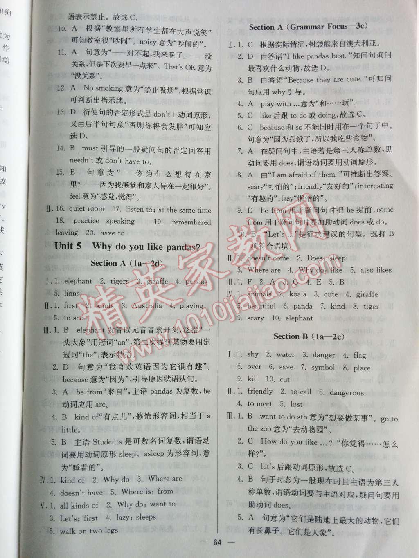 2014年同步练习册课时练七年级英语下册人教版第11页