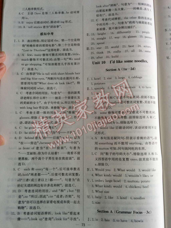 2014年同步练习册课时练七年级英语下册人教版第26页