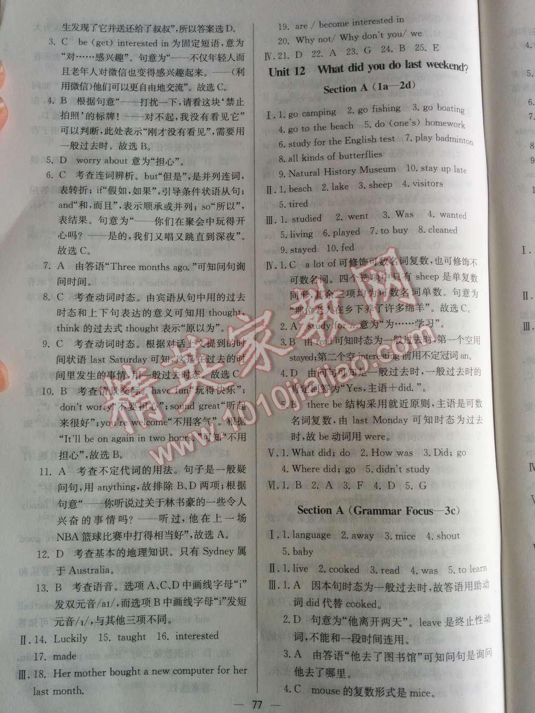 2014年同步练习册课时练七年级英语下册人教版第32页