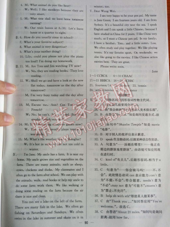 2014年同步练习册课时练七年级英语下册人教版第46页