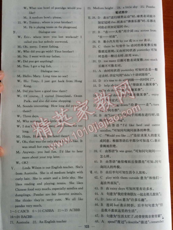 2014年同步练习册课时练七年级英语下册人教版第59页
