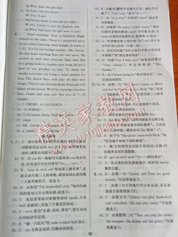 2014年同步练习册课时练七年级英语下册人教版第36页