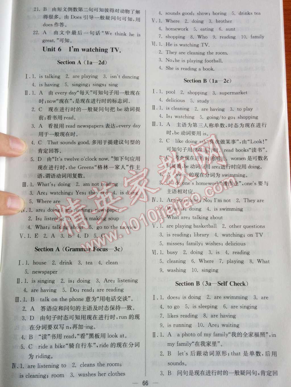 2014年同步练习册课时练七年级英语下册人教版第14页