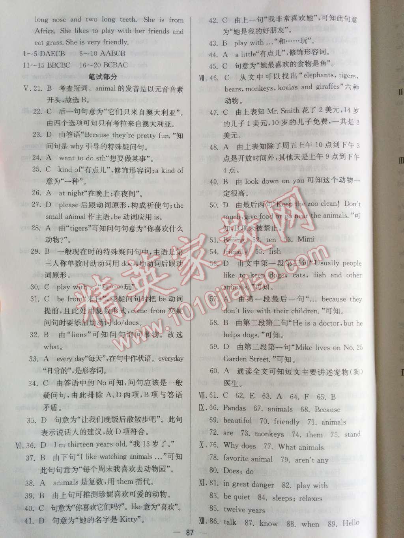 2014年同步练习册课时练七年级英语下册人教版第43页
