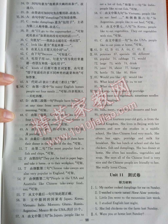 2014年同步练习册课时练七年级英语下册人教版第54页