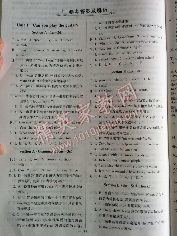 2014年同步练习册课时练七年级英语下册人教版第1页