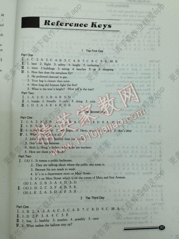 2014年上海市中小学快乐暑假暑假能力自测六年级英语牛津版 第1页