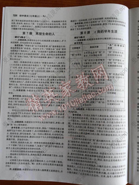 初中语文 |部编版七年级语文上册电子课本,建议收藏!_手机搜狐网