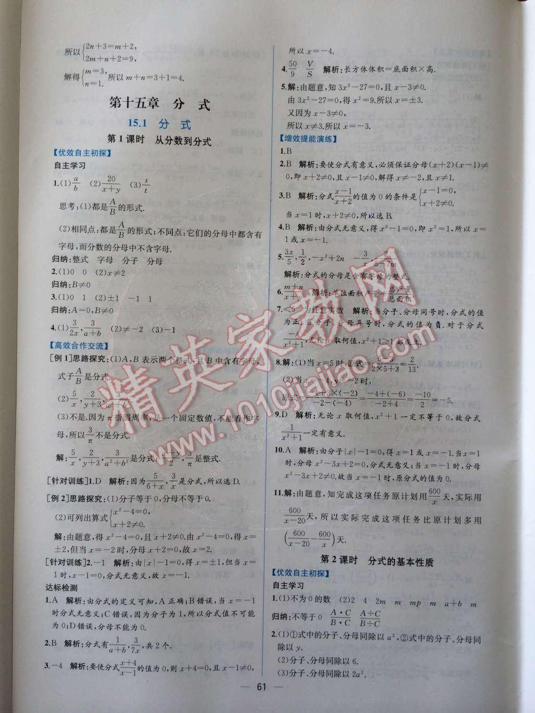 2014年同步导学案课时练八年级数学上册人教版第十五章 分式第82页