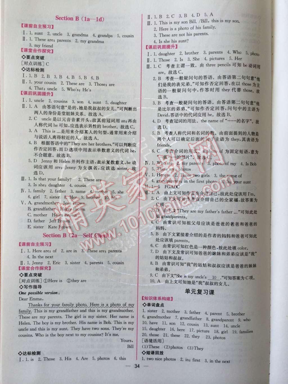 2014年同步导学案课时练七年级英语上册人教版Starer Unit1-Unit5第71页