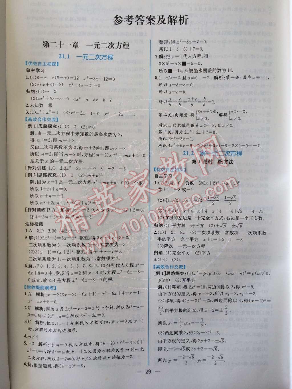 2014年同步导学案课时练九年级数学上册人教版第1页