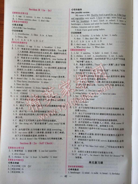 2014年同步导学案课时练七年级英语上册人教版Unit6-Unit10第80页