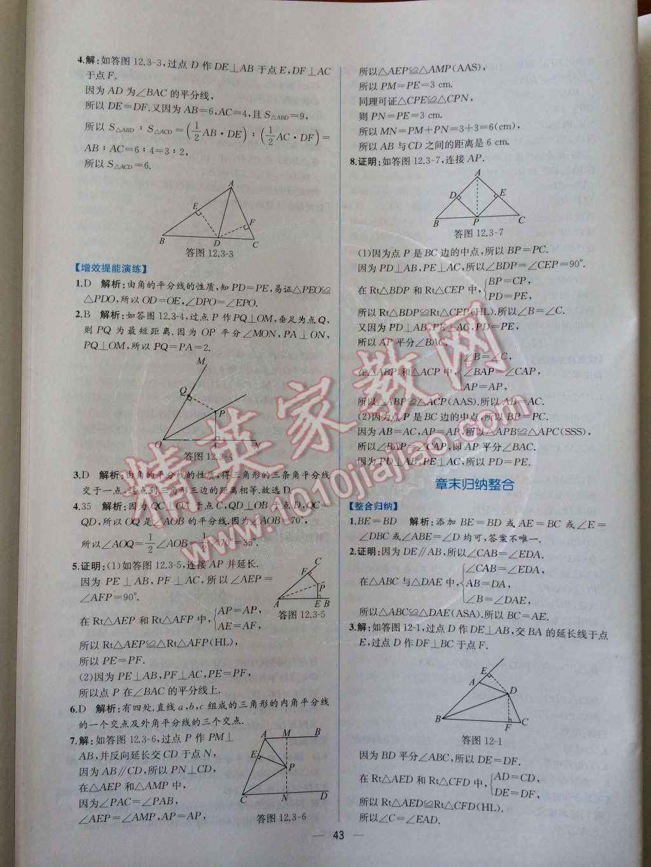 2014年同步导学案课时练八年级数学上册人教版第十二章 全等三角形第61页