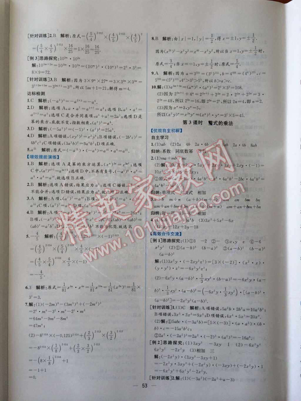 2014年同步导学案课时练八年级数学上册人教版第十四章 整式的乘法与因式分解第73页