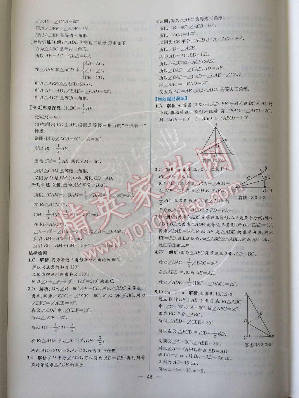 2014年同步导学案课时练八年级数学上册人教版第十三章 轴对称第68页