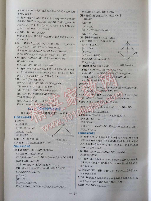 2014年同步导学案课时练八年级数学上册人教版第十二章 全等三角形第55页
