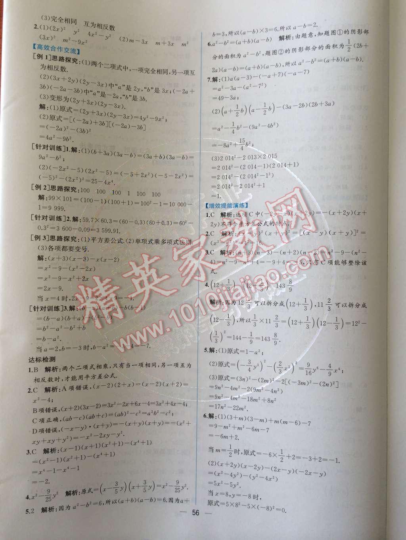 2014年同步导学案课时练八年级数学上册人教版第十四章 整式的乘法与因式分解第76页