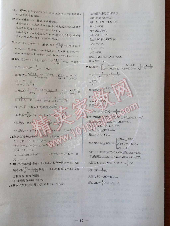 2014年同步导学案课时练八年级数学上册人教版检测卷第102页