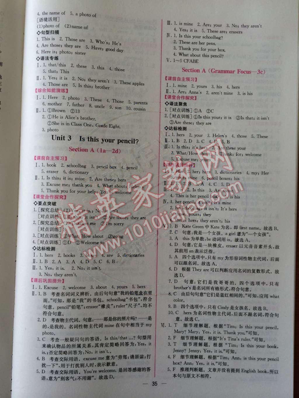 2014年同步导学案课时练七年级英语上册人教版Starer Unit1-Unit5第72页
