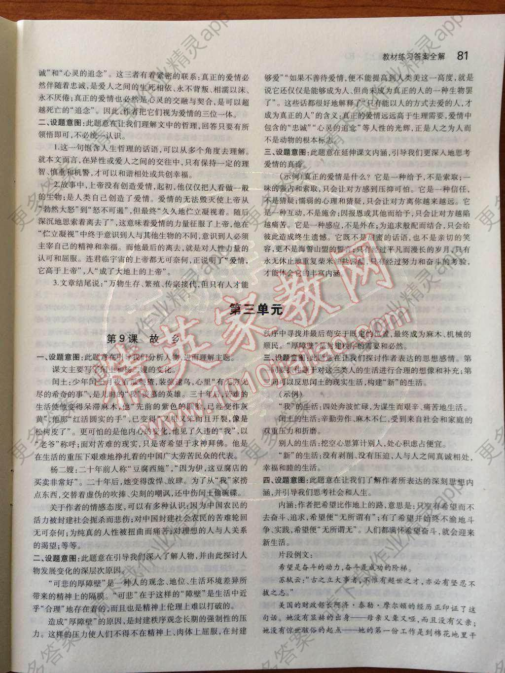 课本人教版九年级语文上册答案图片