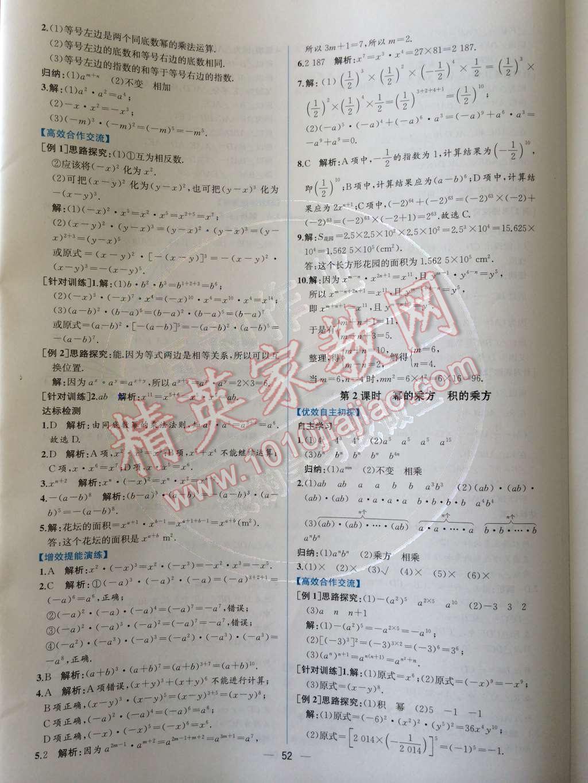 2014年同步导学案课时练八年级数学上册人教版第十四章 整式的乘法与因式分解第72页