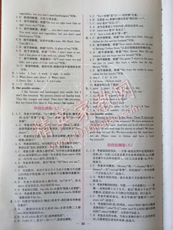 2014年同步导学案课时练七年级英语上册人教版第28页