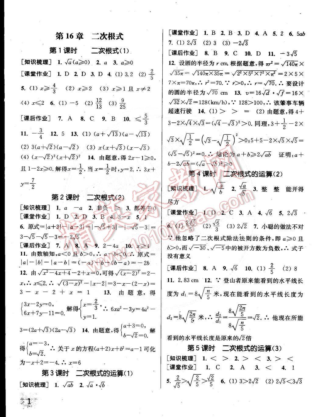 2015年通城学典课时作业本八年级数学下册沪科版第1页