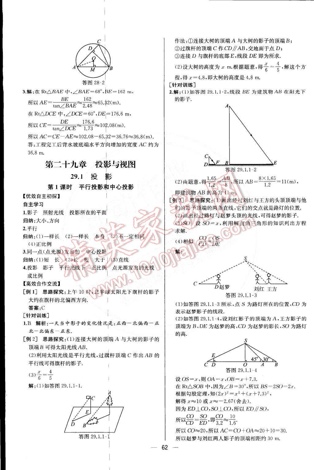 2015年同步导学案课时练九年级数学下册人教版第1页