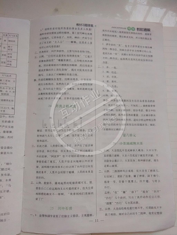 七年级上丨部编版语文电子课本_手机搜狐网