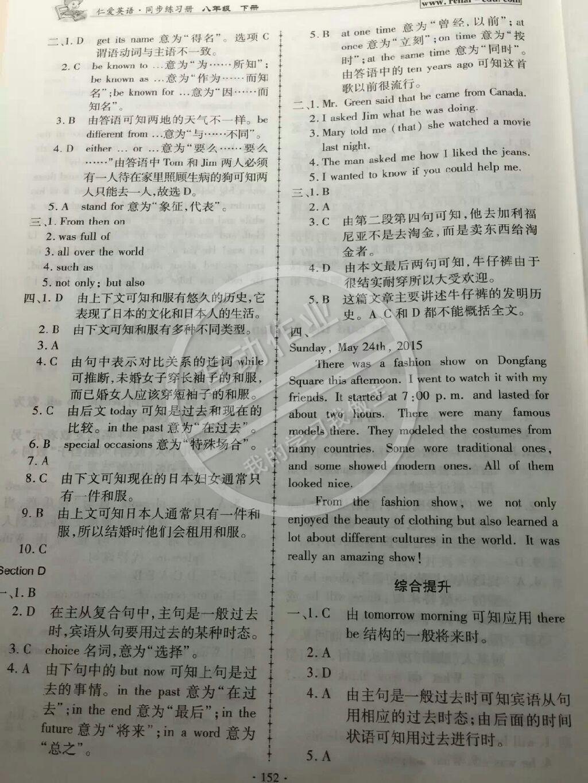 2015年仁爱英语同步练习册八年级下册2014第27页