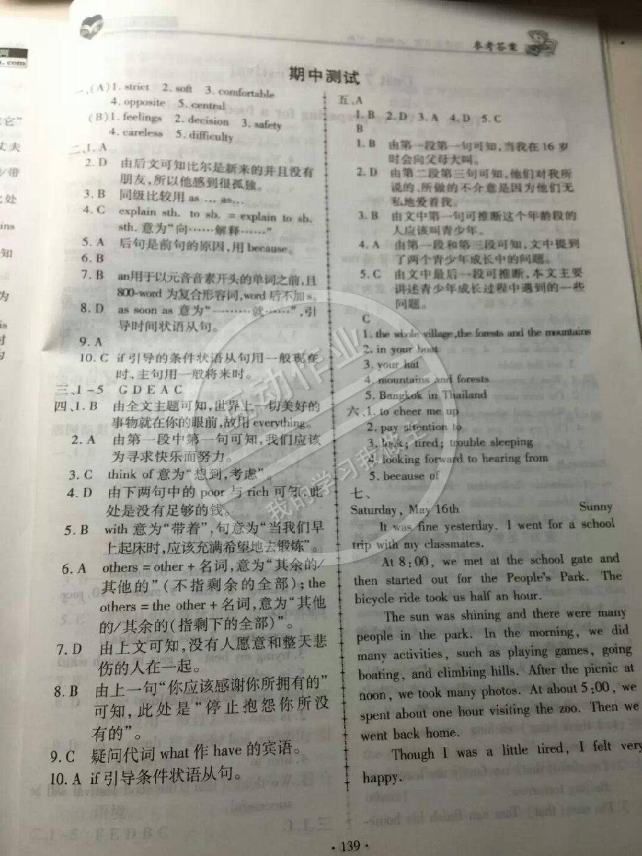 2015年仁爱英语同步练习册八年级下册2014第14页