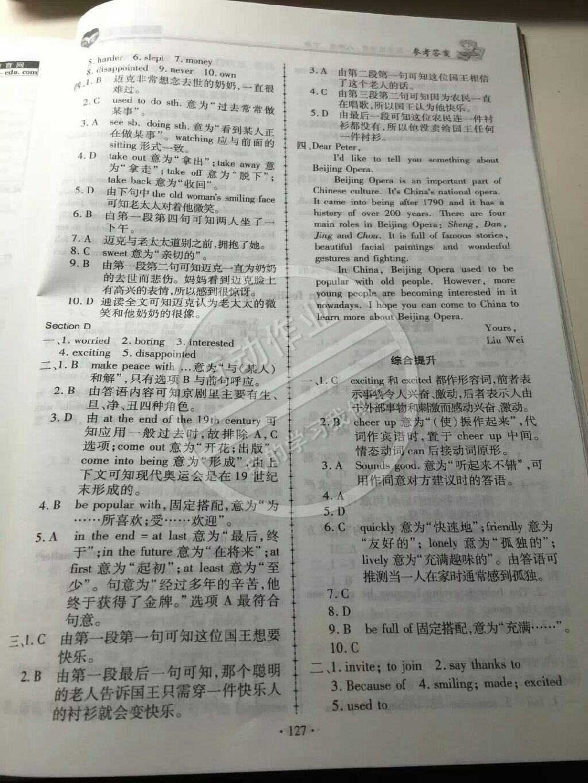 2015年仁爱英语同步练习册八年级下册2014第2页