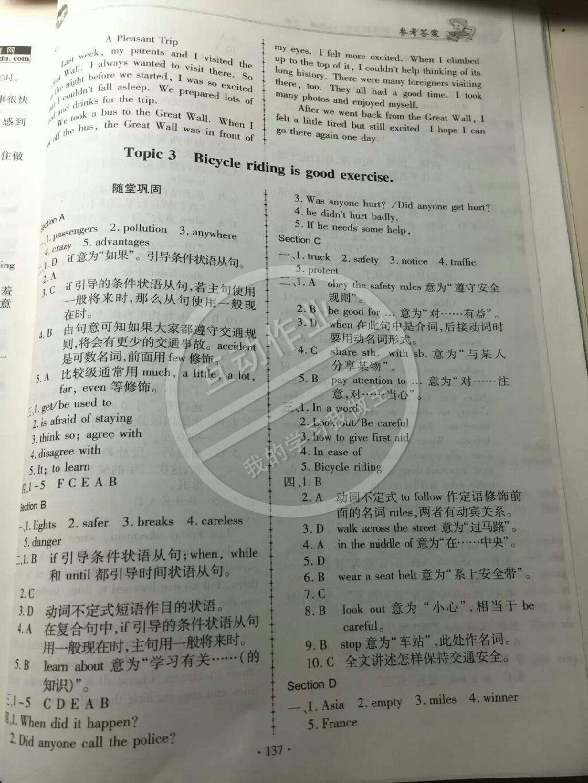 2015年仁爱英语同步练习册八年级下册2014第12页
