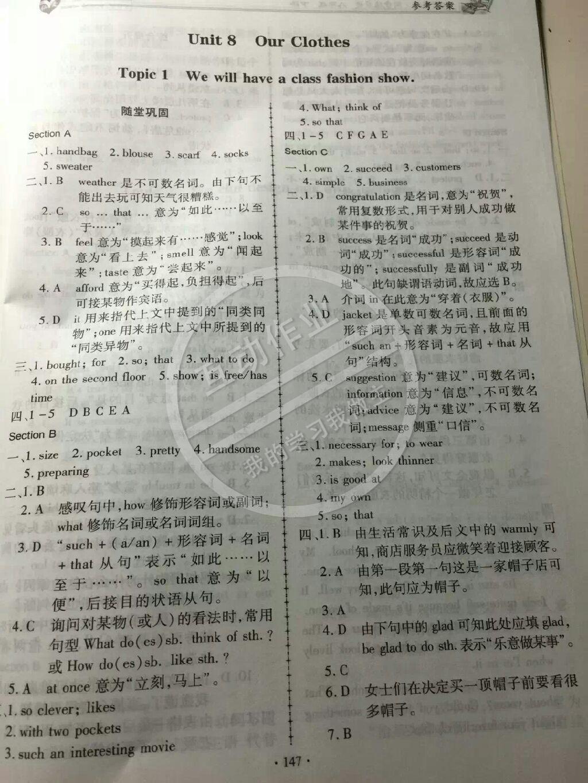 2015年仁爱英语同步练习册八年级下册2014第22页