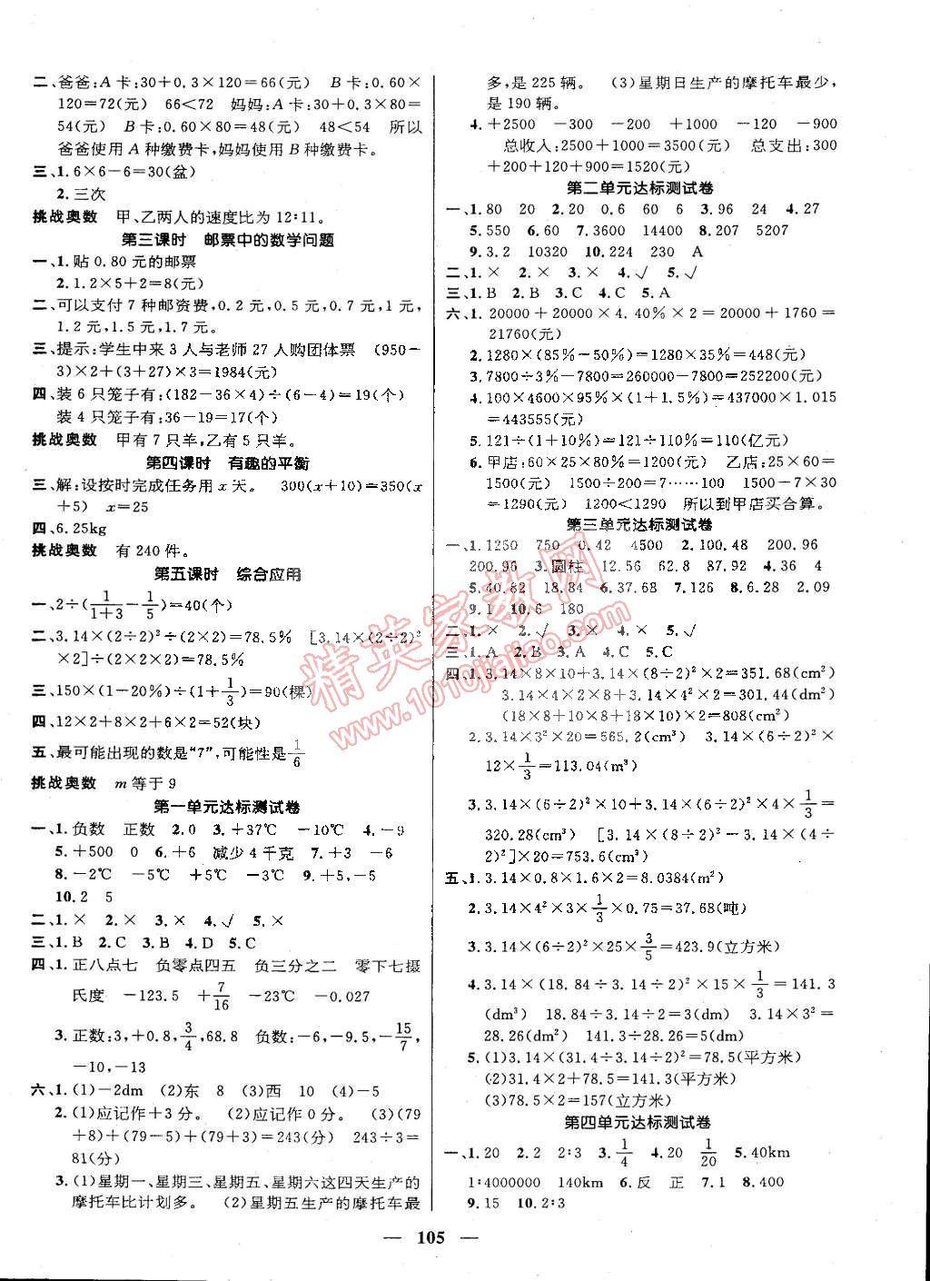 2015年名師測控六年級數學下冊人教版第6頁