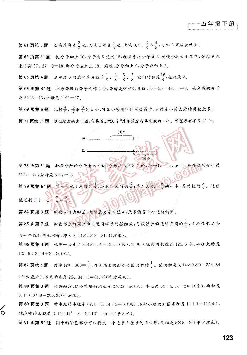 2015年练习与测试小学数学五年级下册苏教版第3页