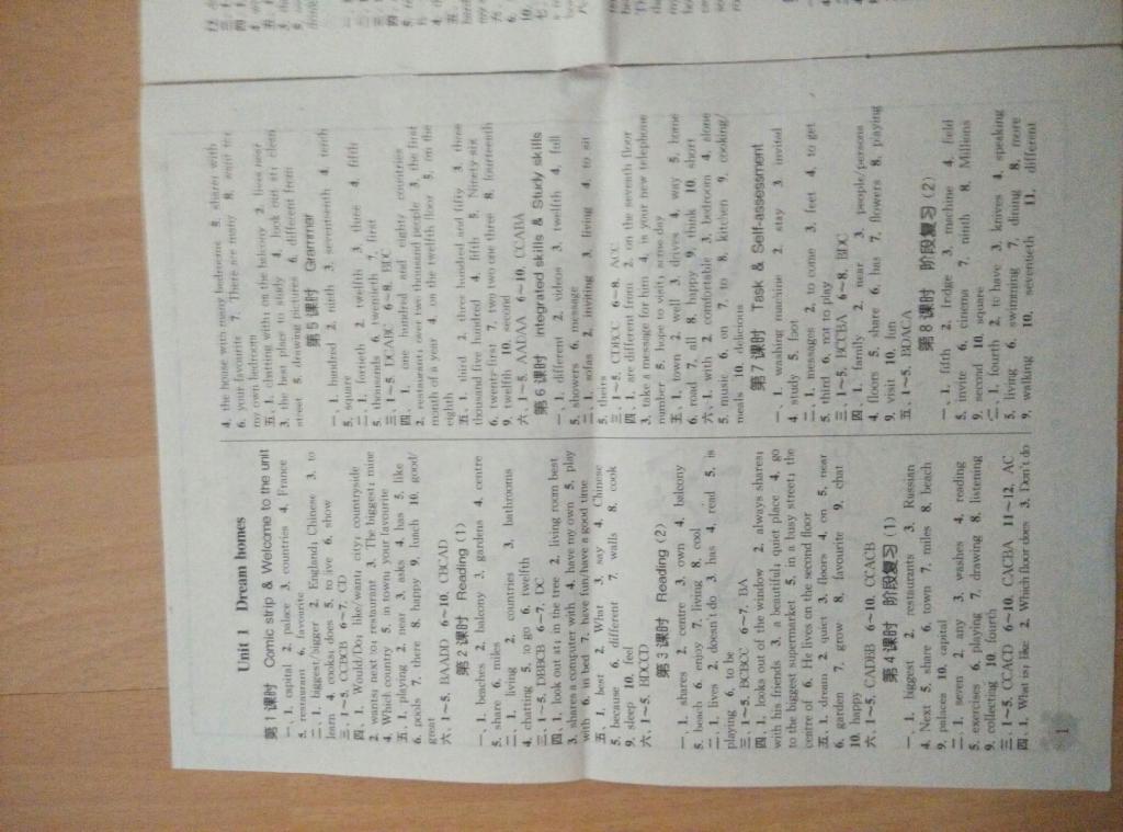 2014年通城学典课时作业本七年级英语下册译林版第1页