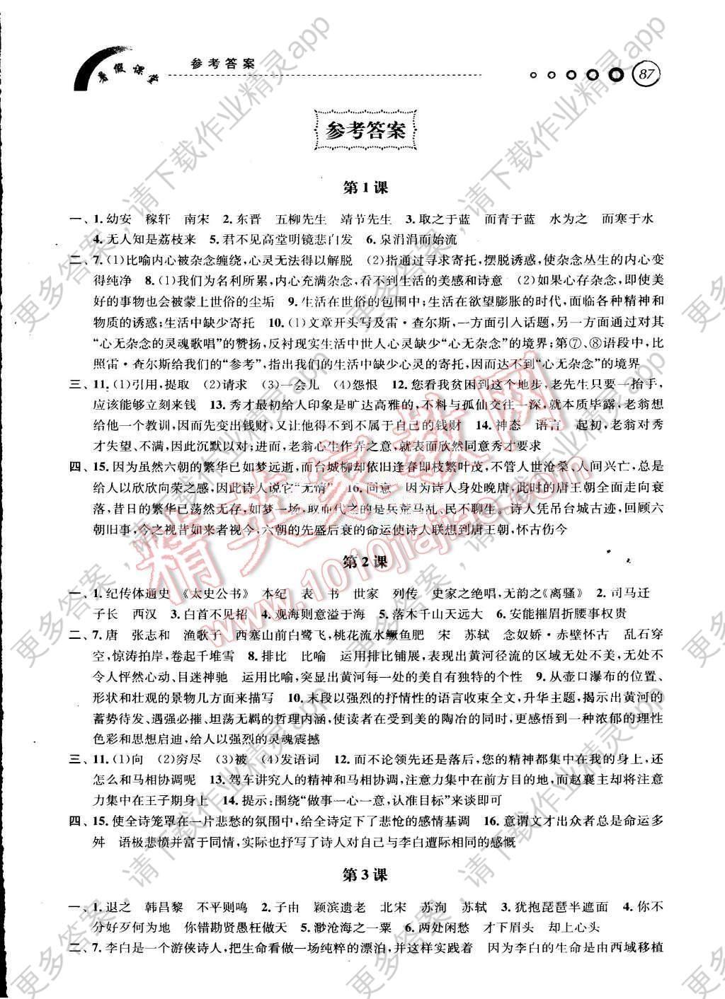 2015年惠宇文化暑假课堂每课一练高二年级语文 第1页