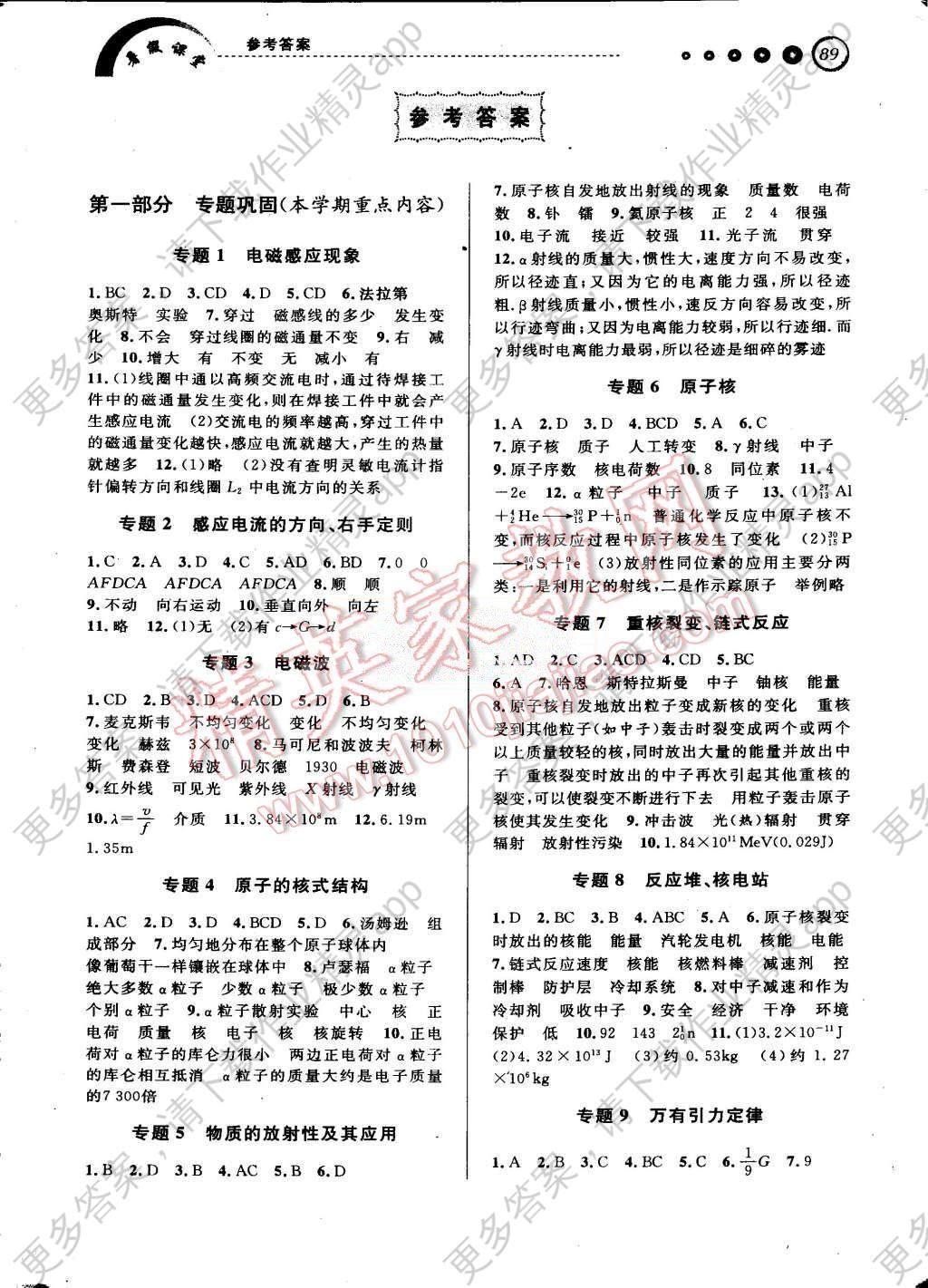 2015年惠宇文化暑假课堂每课一练高二年级物理 第1页