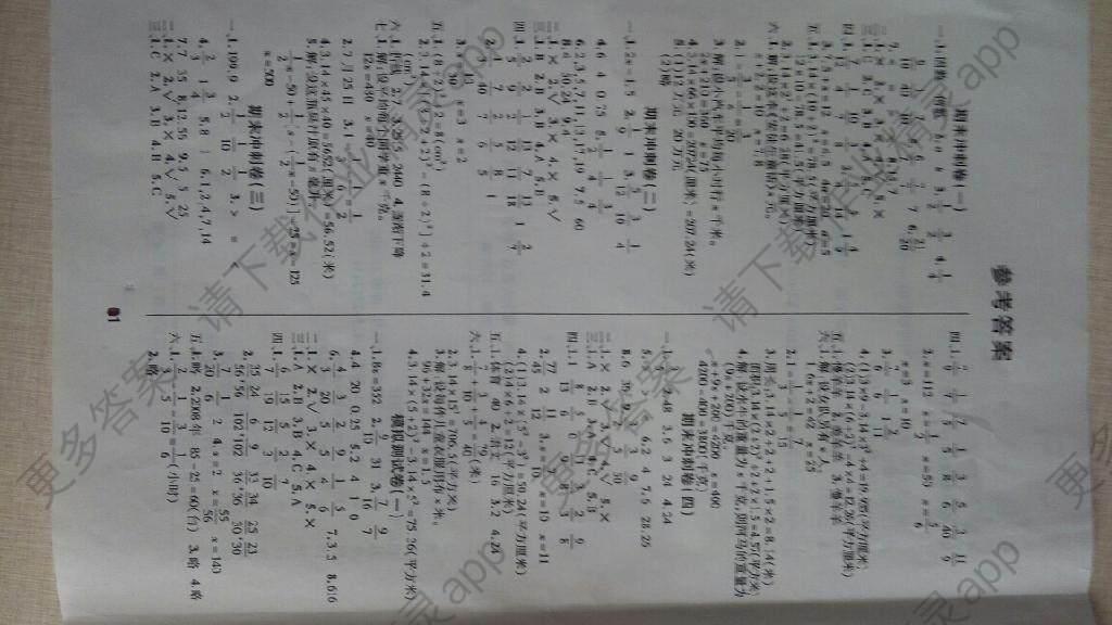 2015年期末大盘点五年级数学下册苏教版答案