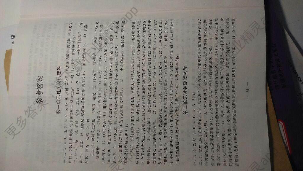 期末冲刺满分卷七年级语文下册人教版答案图片