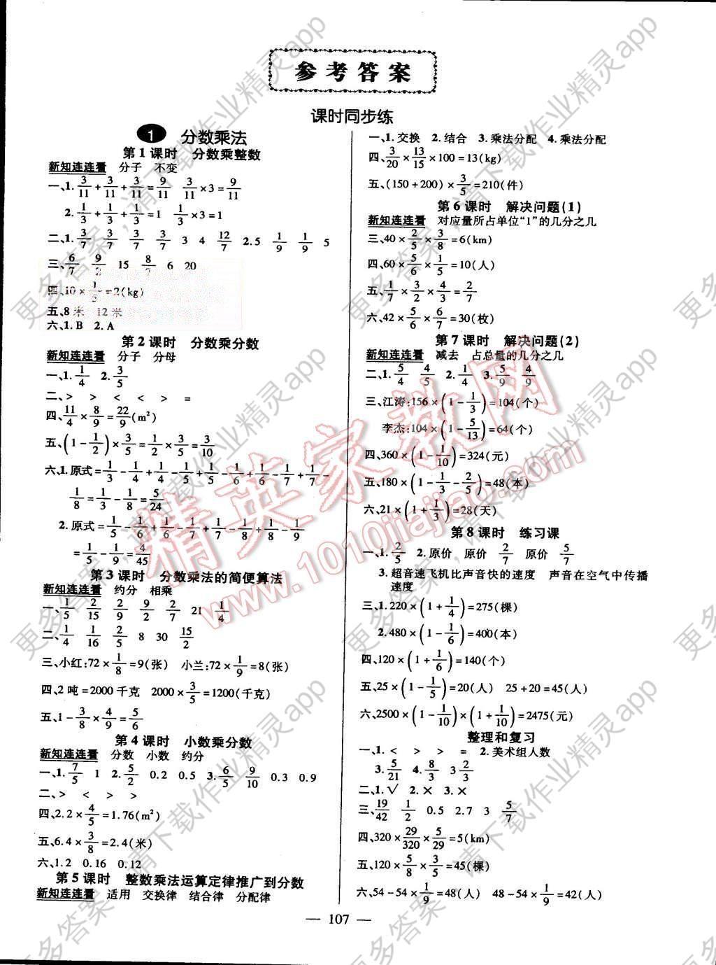 2015年创优作业100分导学案六年级数学上册人教版答案