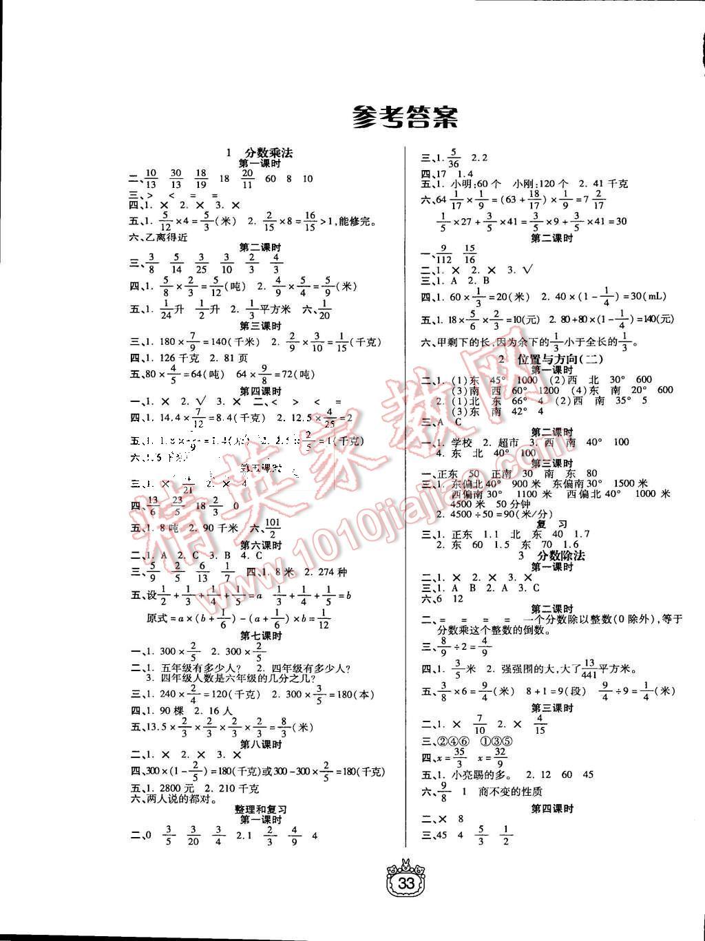 2015年世纪百通课时作业六年级数学上册人教版答案