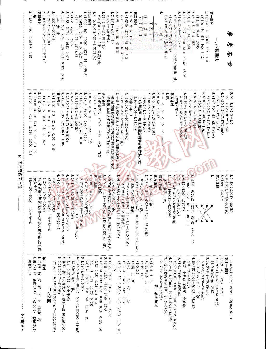 2015年黄冈小状元作业本五年级数学上册人教版第1页