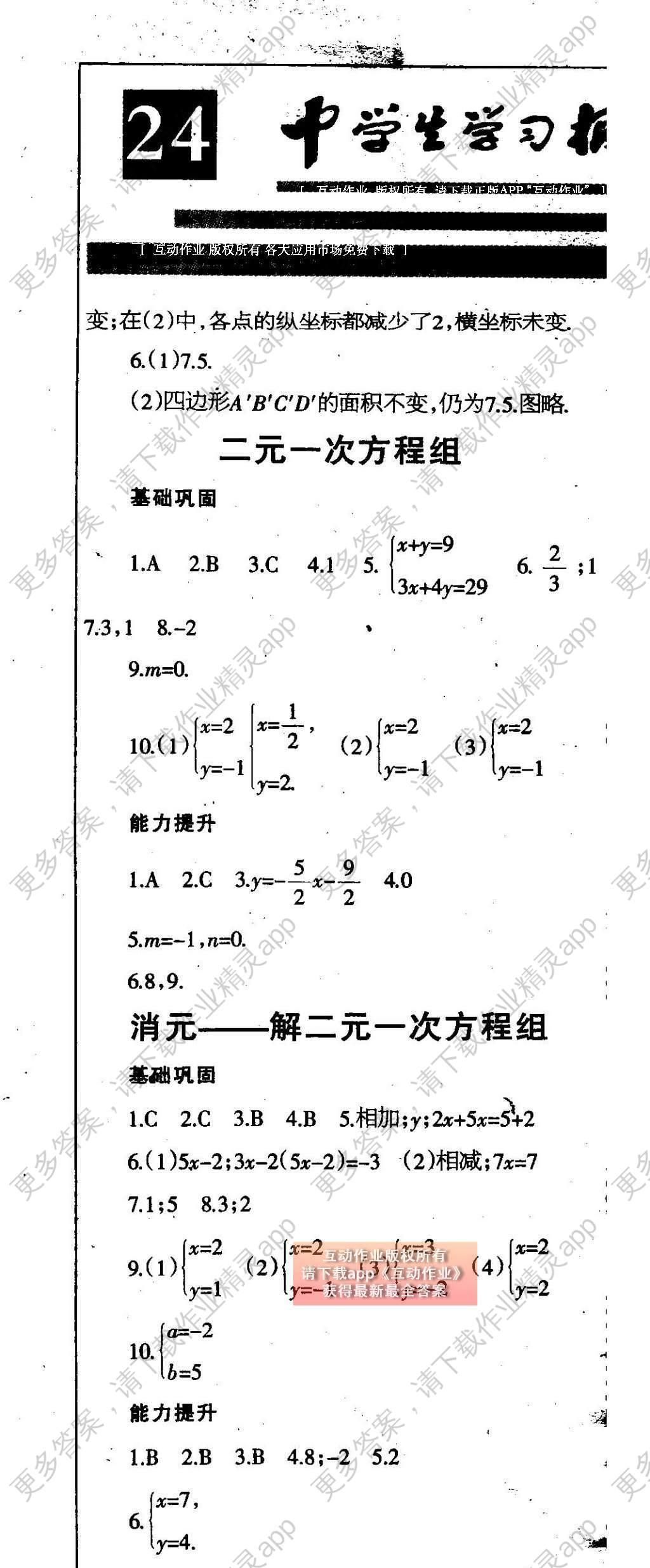 2015年中学生学习报2015数学周刊暑假专版七